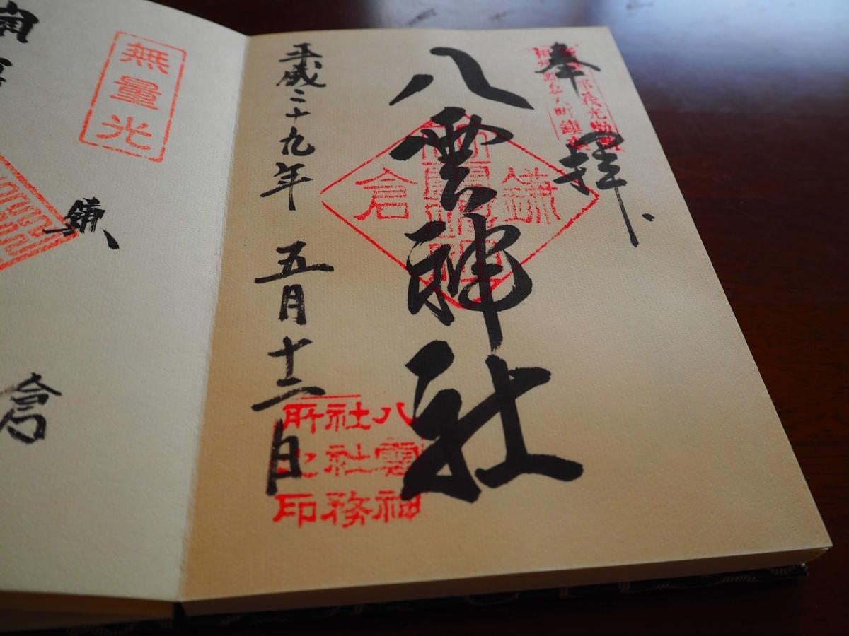八雲神社の平成29年5月12日付御朱印