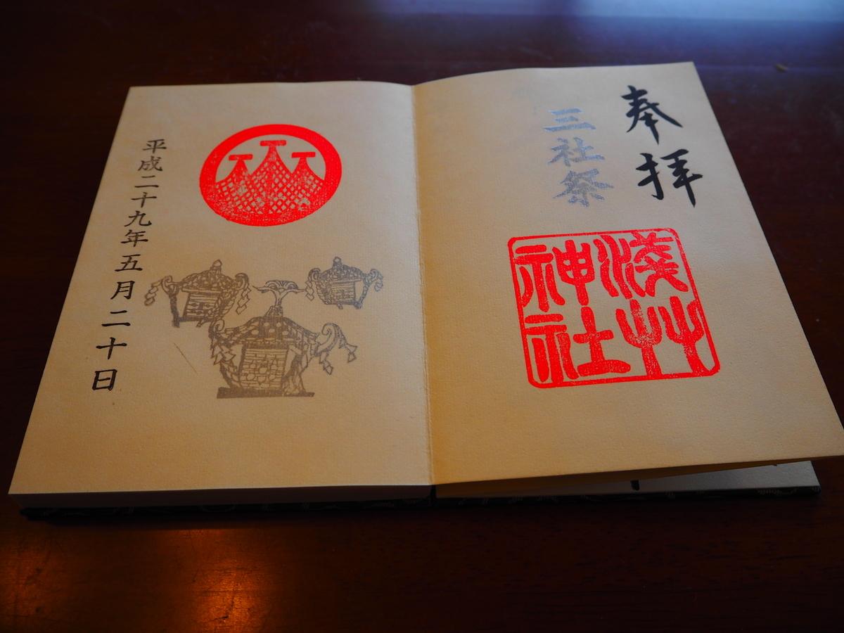平成29年5月20日付三社祭記念御朱印