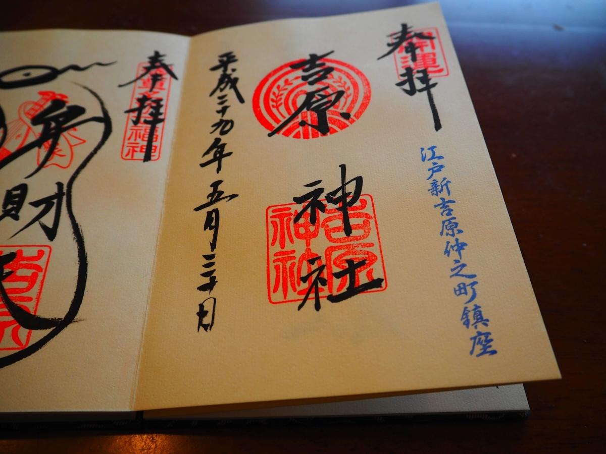 吉原神社の平成29年5月30日付御朱印
