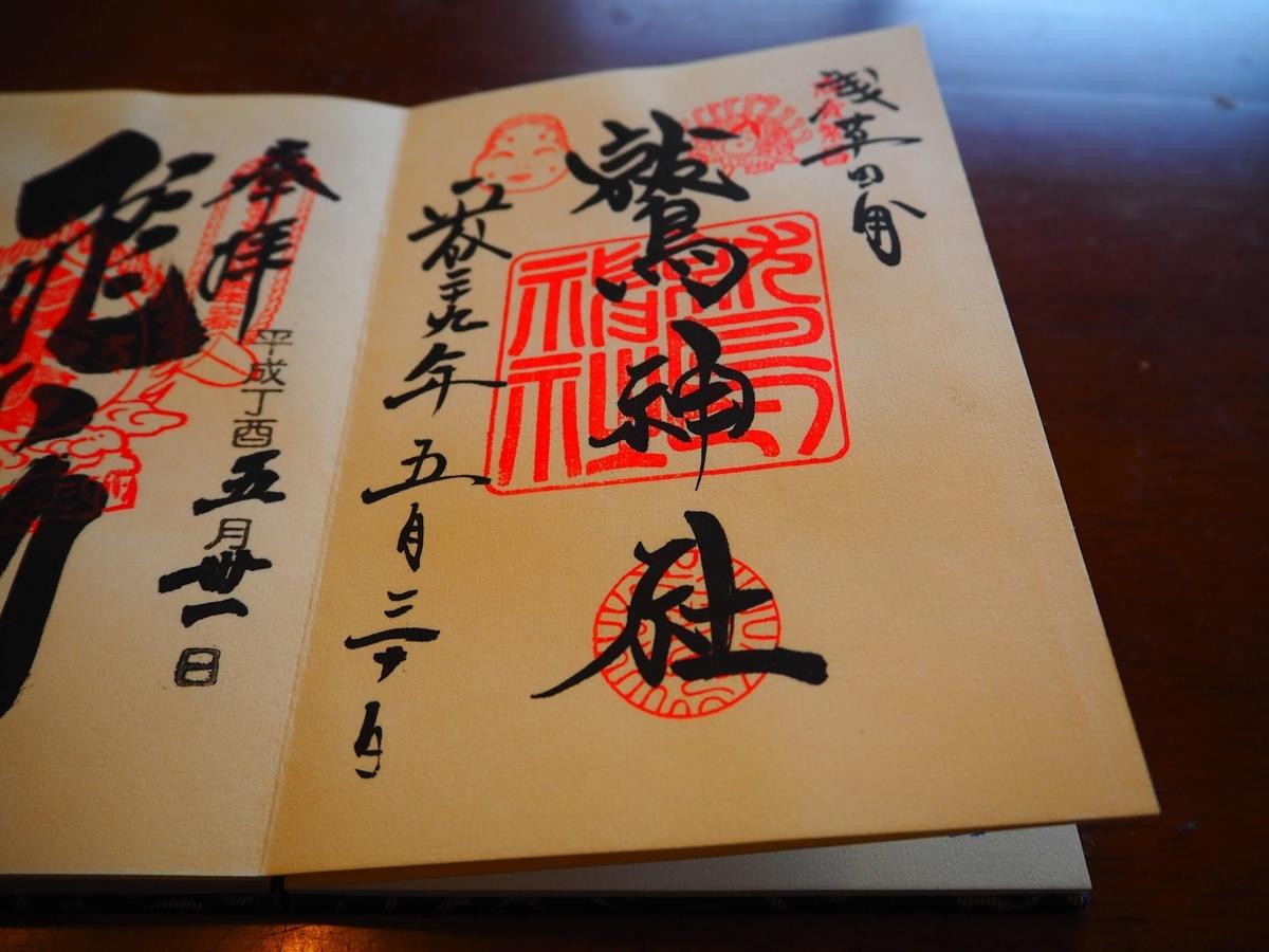 鷲神社の平成29年5月30日付通常御朱印