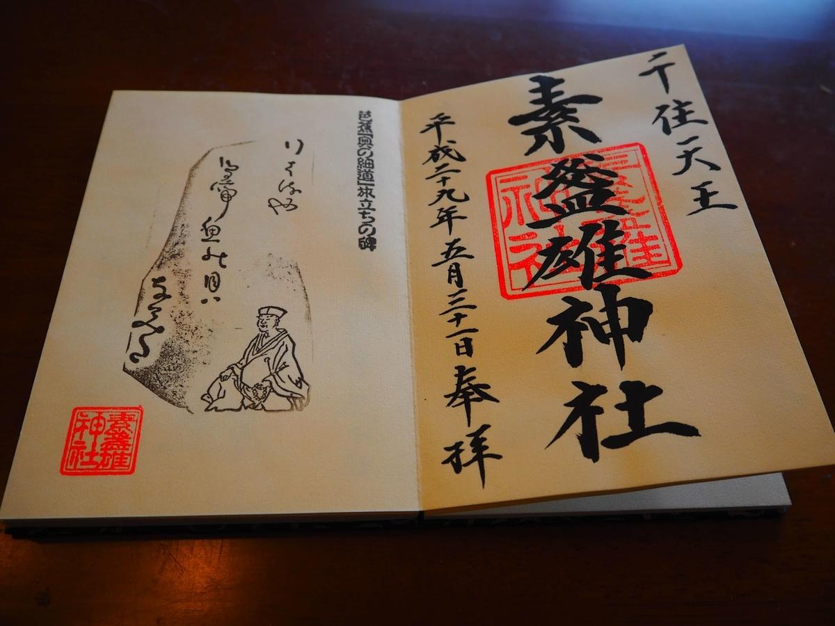 素戔雄神社の平成29年5月31日付御朱印