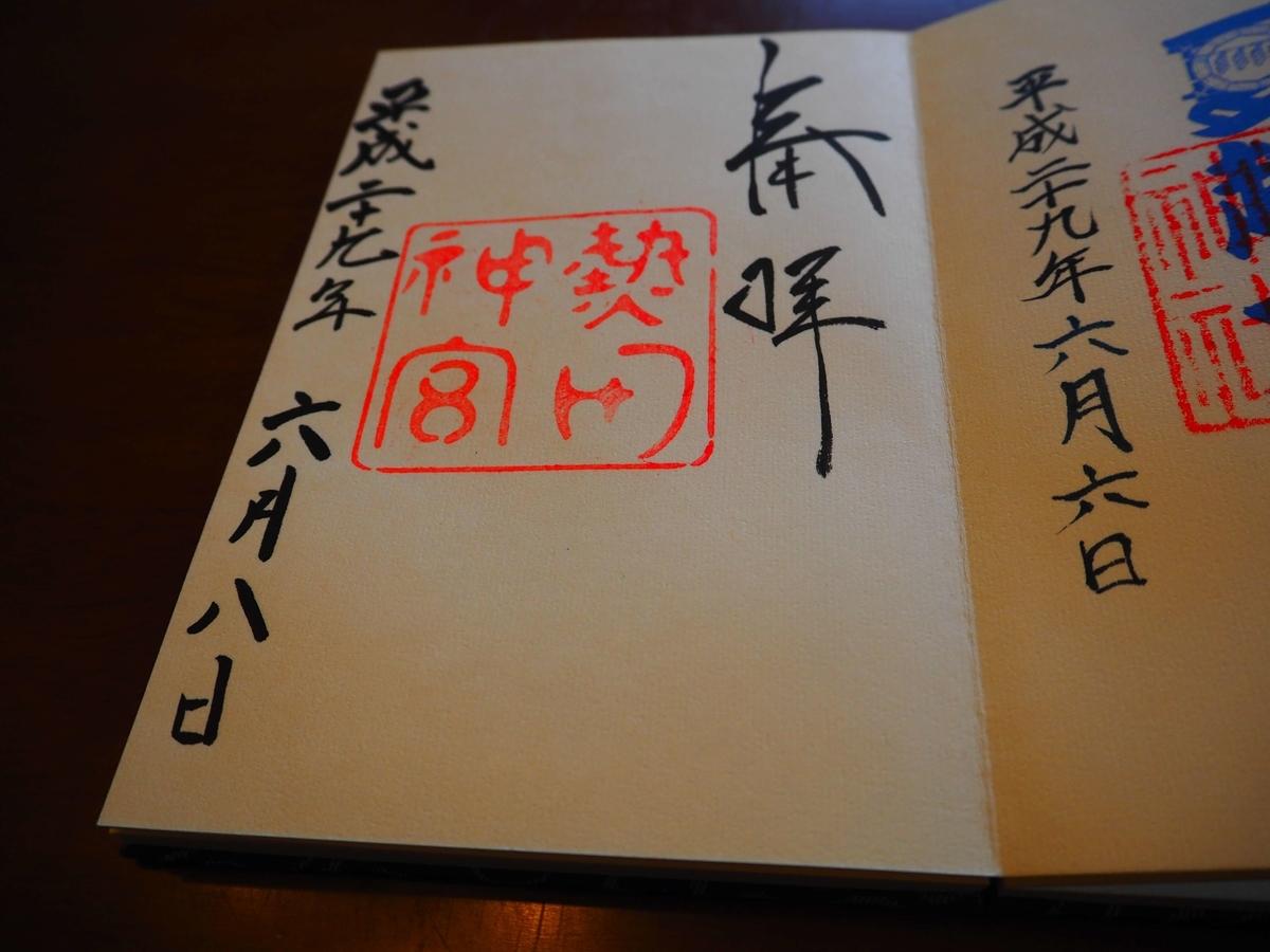熱田神宮の平成29年6月8日付御朱印