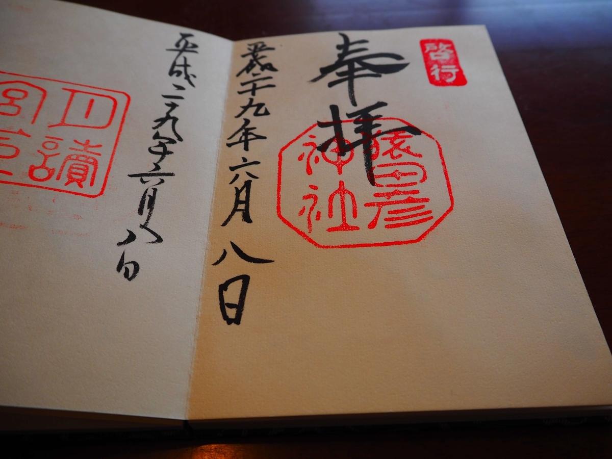 猿田彦神社の平成29年6月8日付御朱印