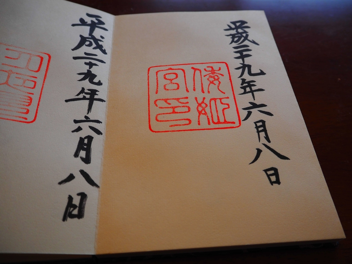 倭姫宮の平成29年6月8日付御朱印