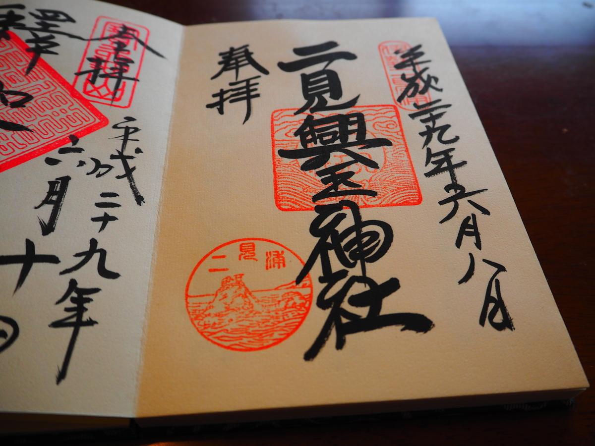 二見興玉神社の平成29年6月8日付御朱印