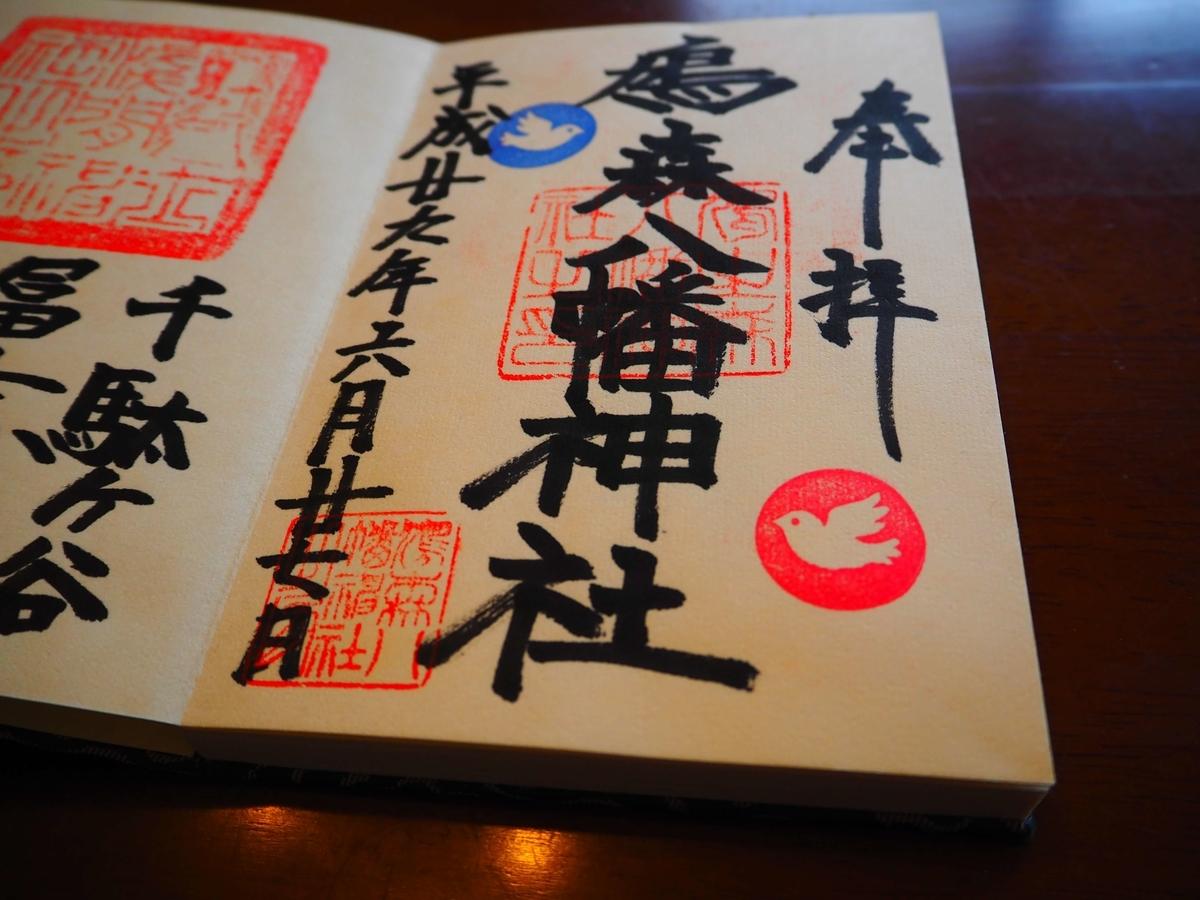 鳩森八幡神社の平成29年6月27日付通常御朱印