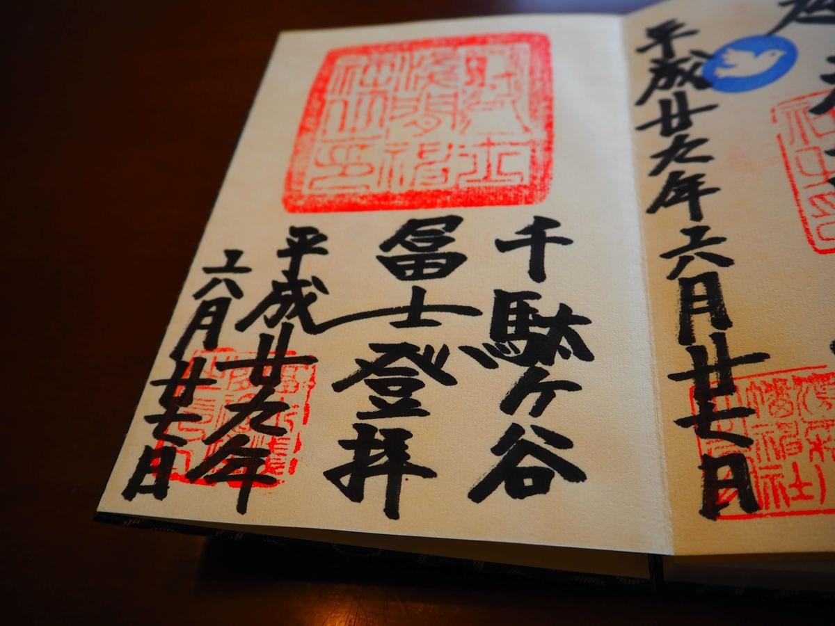 鳩森八幡神社の平成29年6月27日付富士塚登頂証明