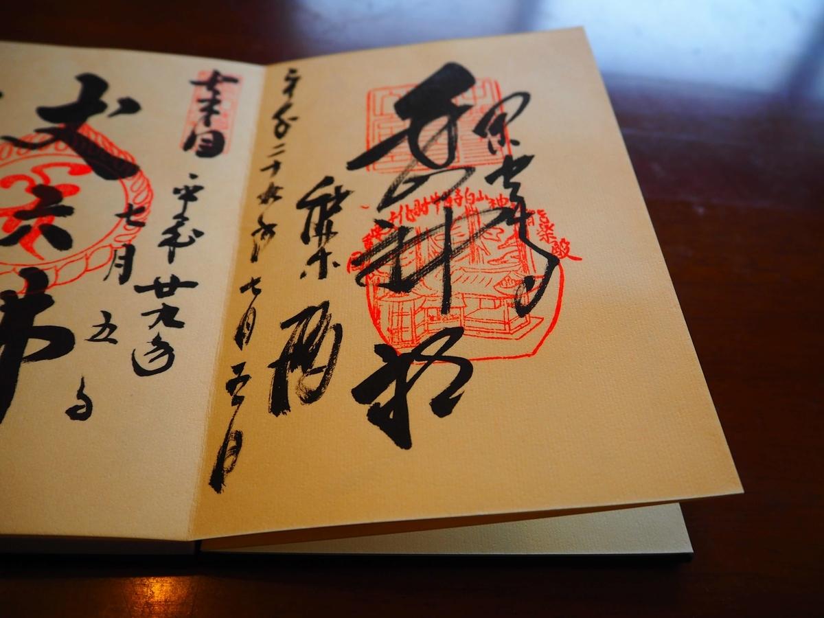 中尊寺白山神社の平成29年7月5日付御朱印