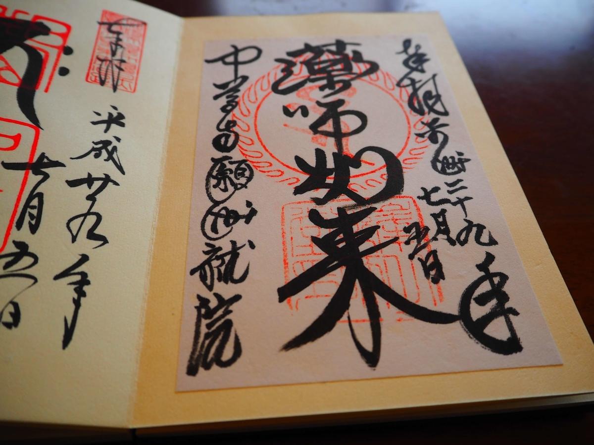 中尊寺薬師堂の平成29年7月5日付御朱印