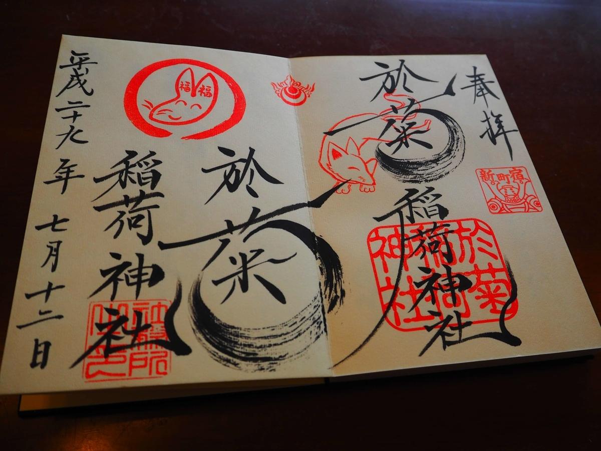 於菊稲荷神社の平成29年7月12日付見開き御朱印