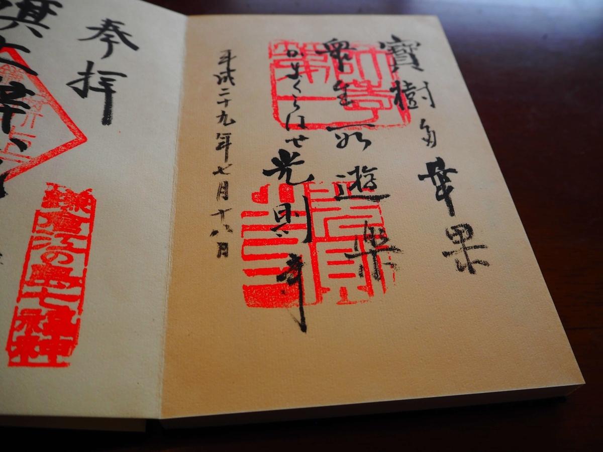 光則寺の平成29年7月18日付これまで見たことのないタイプの御朱印