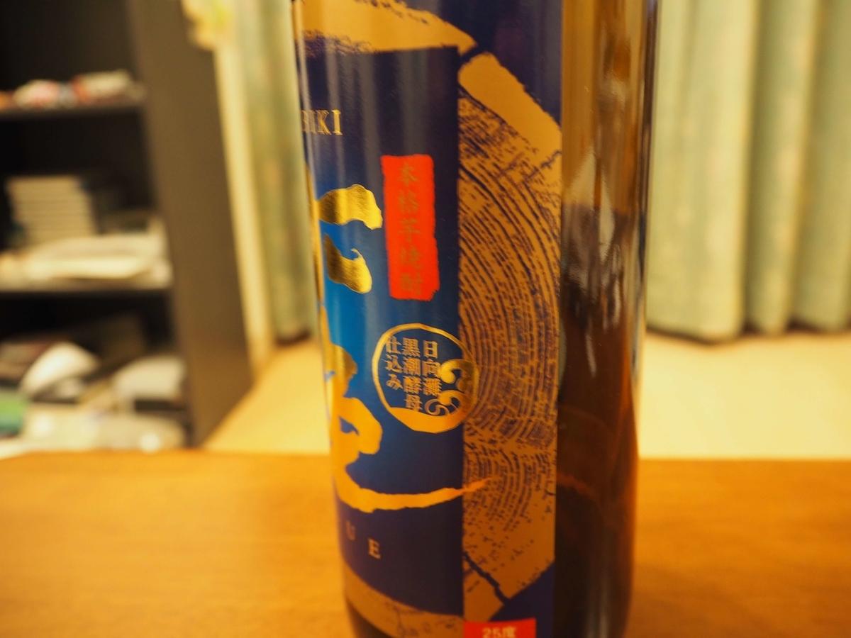木挽BLUEのラベル