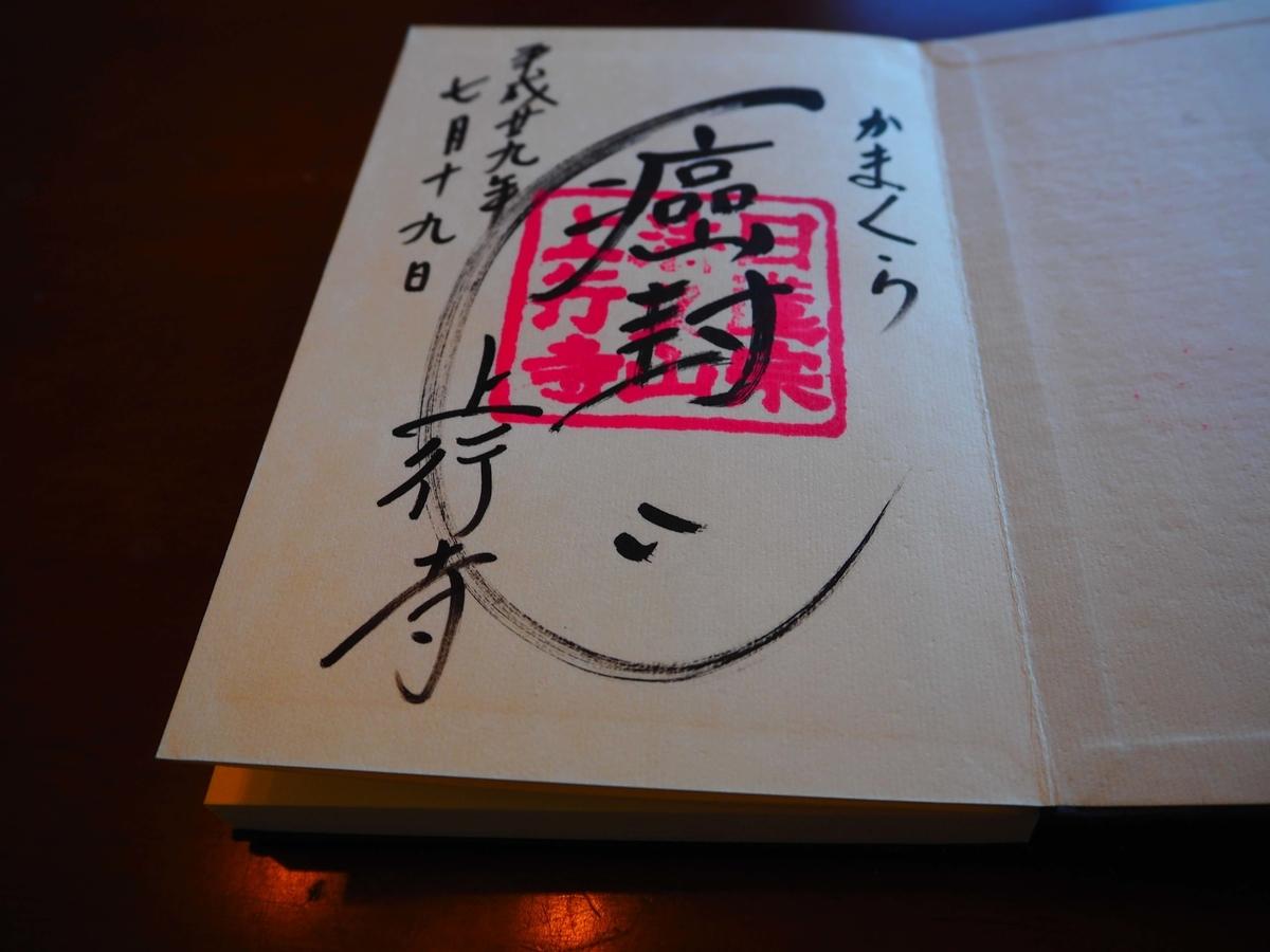 上行寺の癌封じと書かれた平成29年7月19日付御朱印