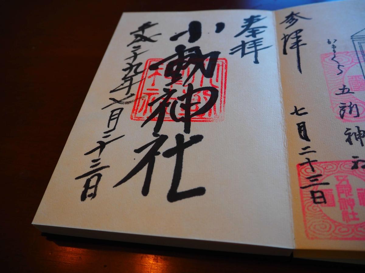 小動神社の平成29年7月23日付御朱印