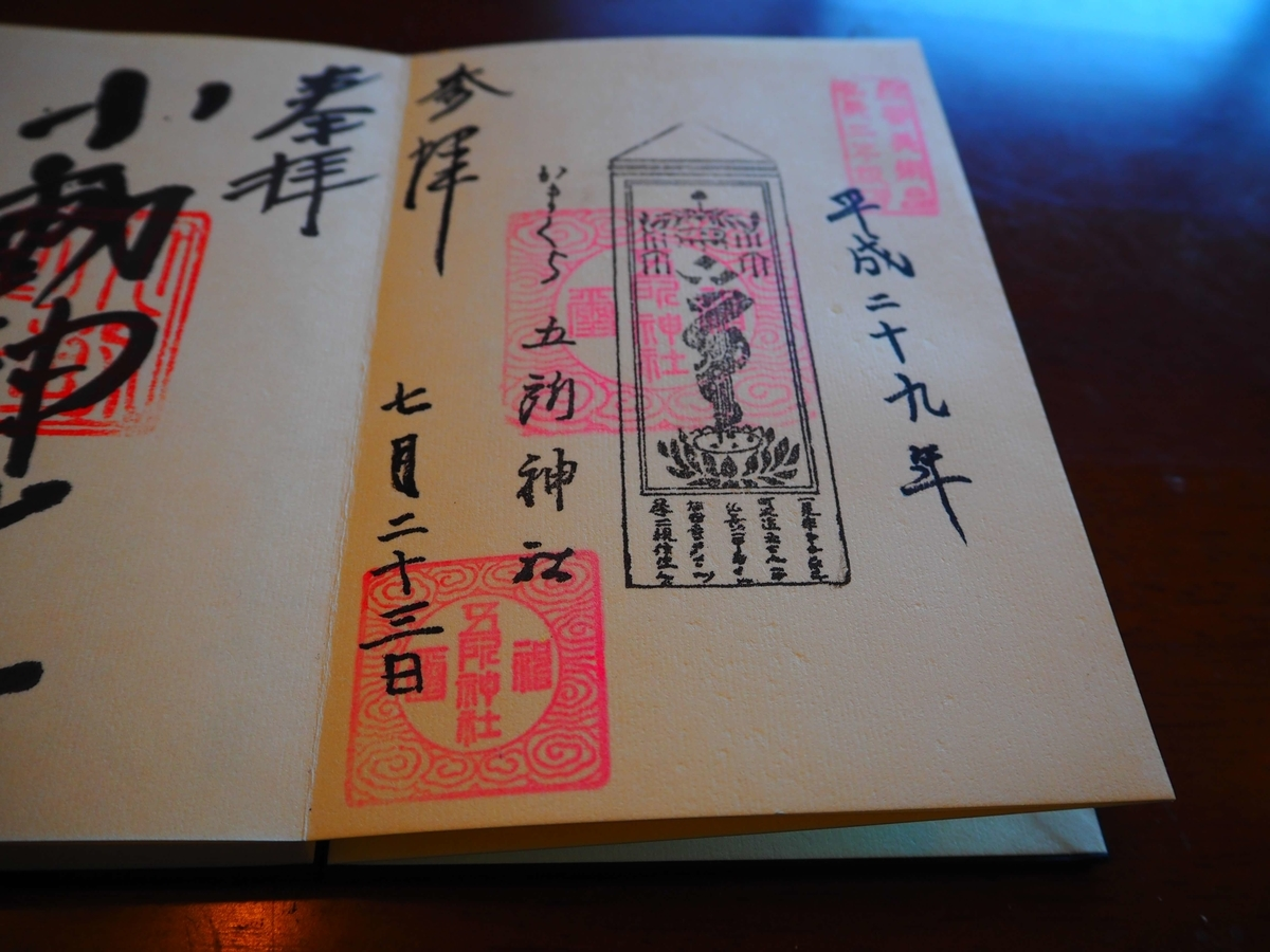 五所神社の平成29年7月23日付御朱印