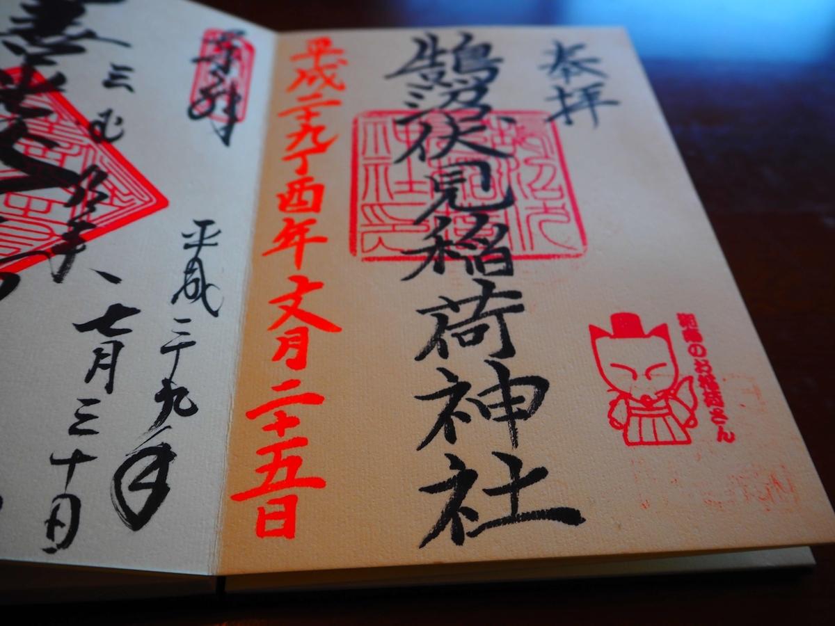 鵠沼伏見稲荷神社の御朱印