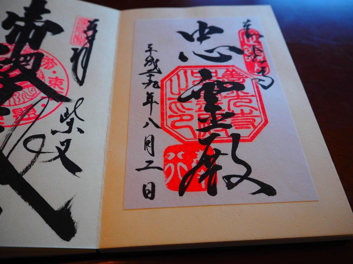 善光寺日本忠霊殿の平成29年8月2日付御朱印