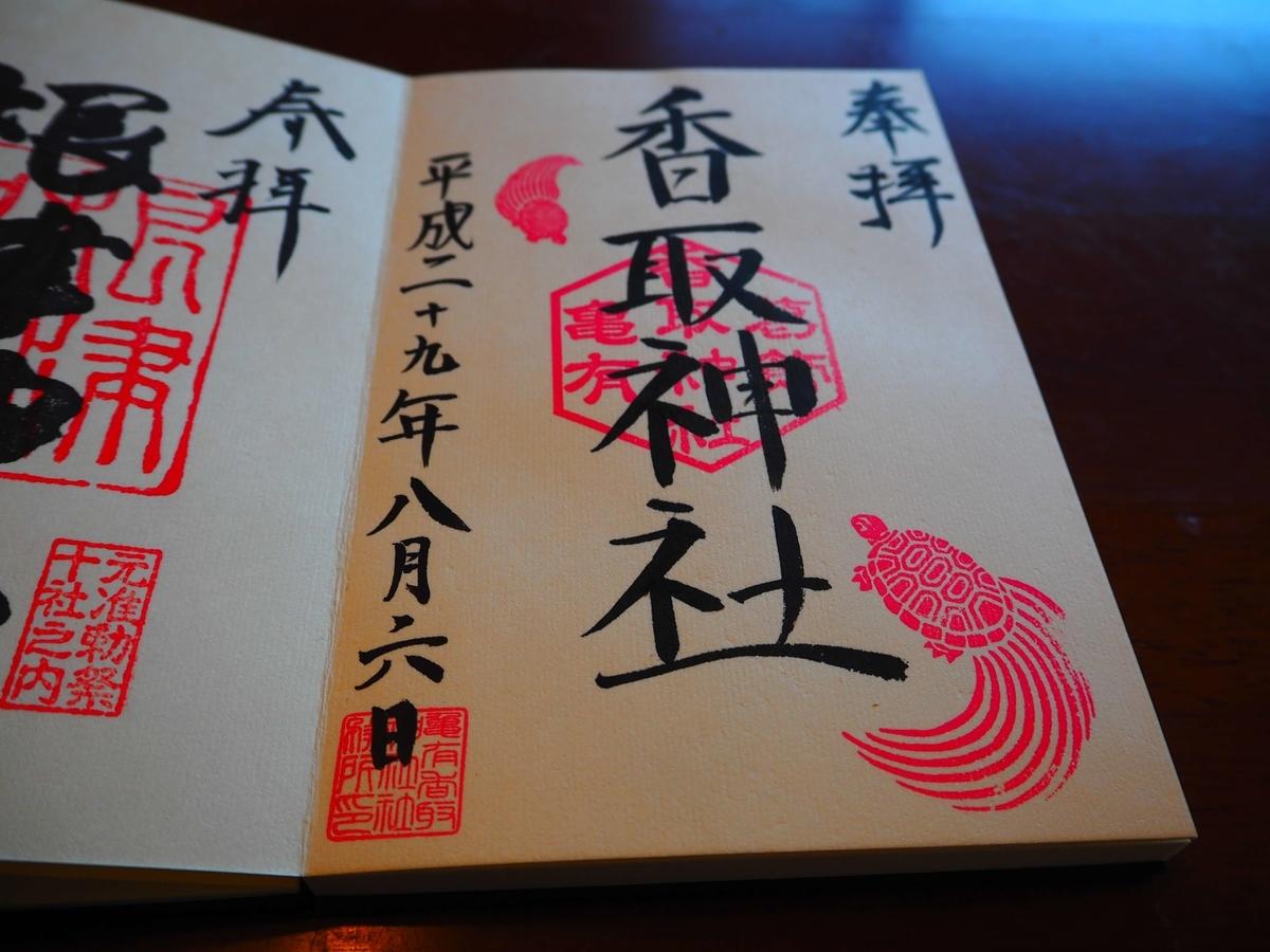亀有香取神社の平成29年8月6日付御朱印