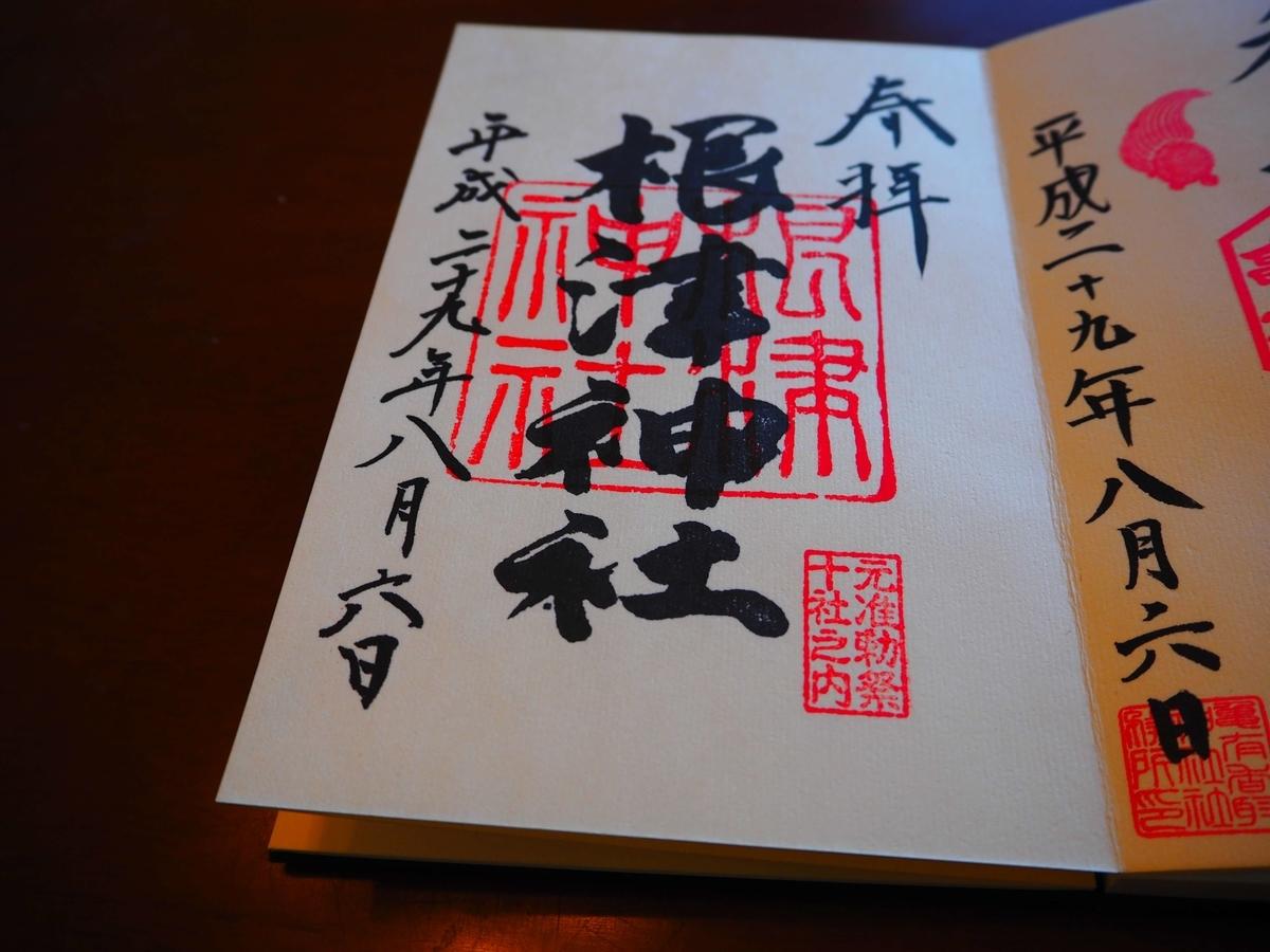 根津神社の平成29年8月6日付御朱印