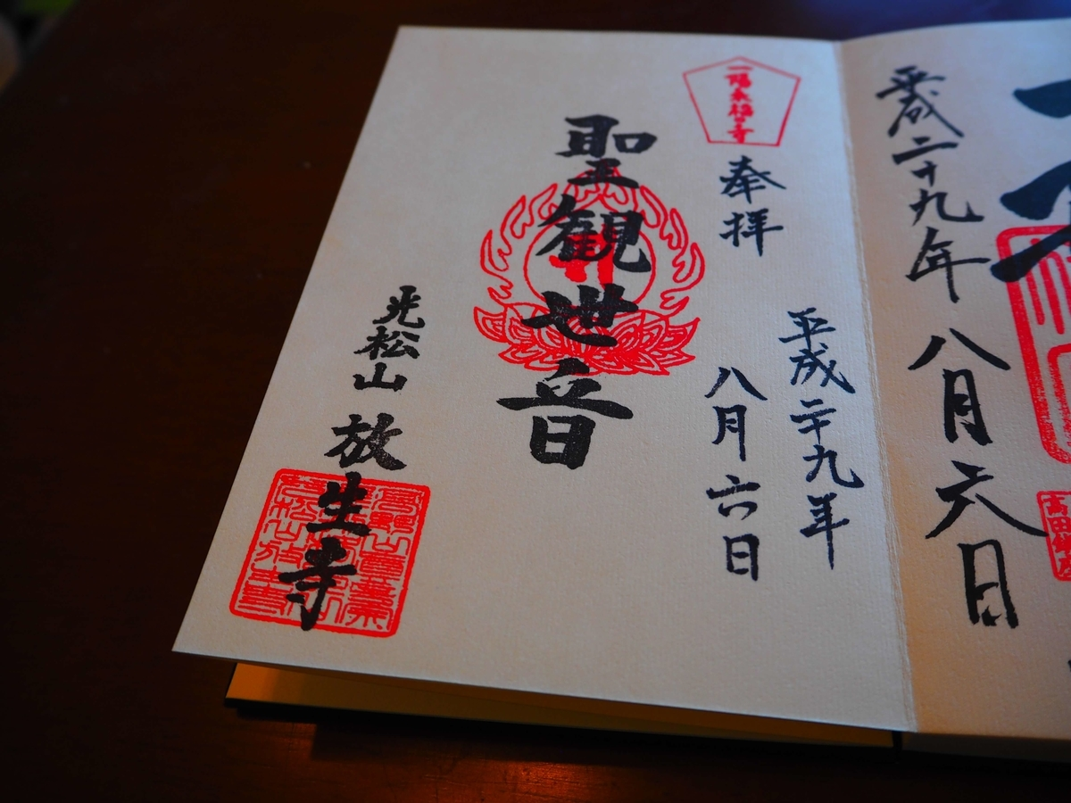 放生寺の平成29年8月6日付御朱印