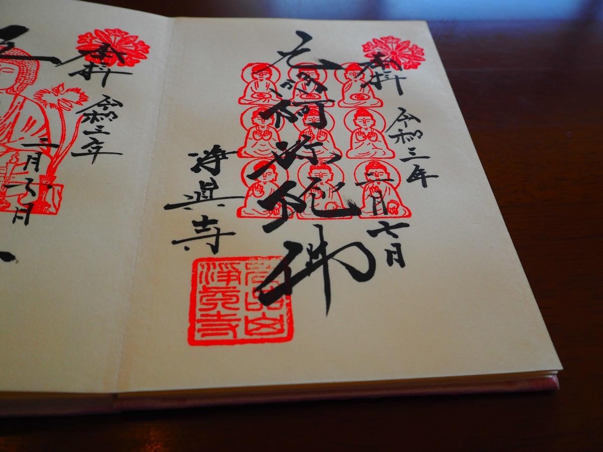 九品仏浄真寺の令和3年2月7日付九品阿弥陀仏の御朱印