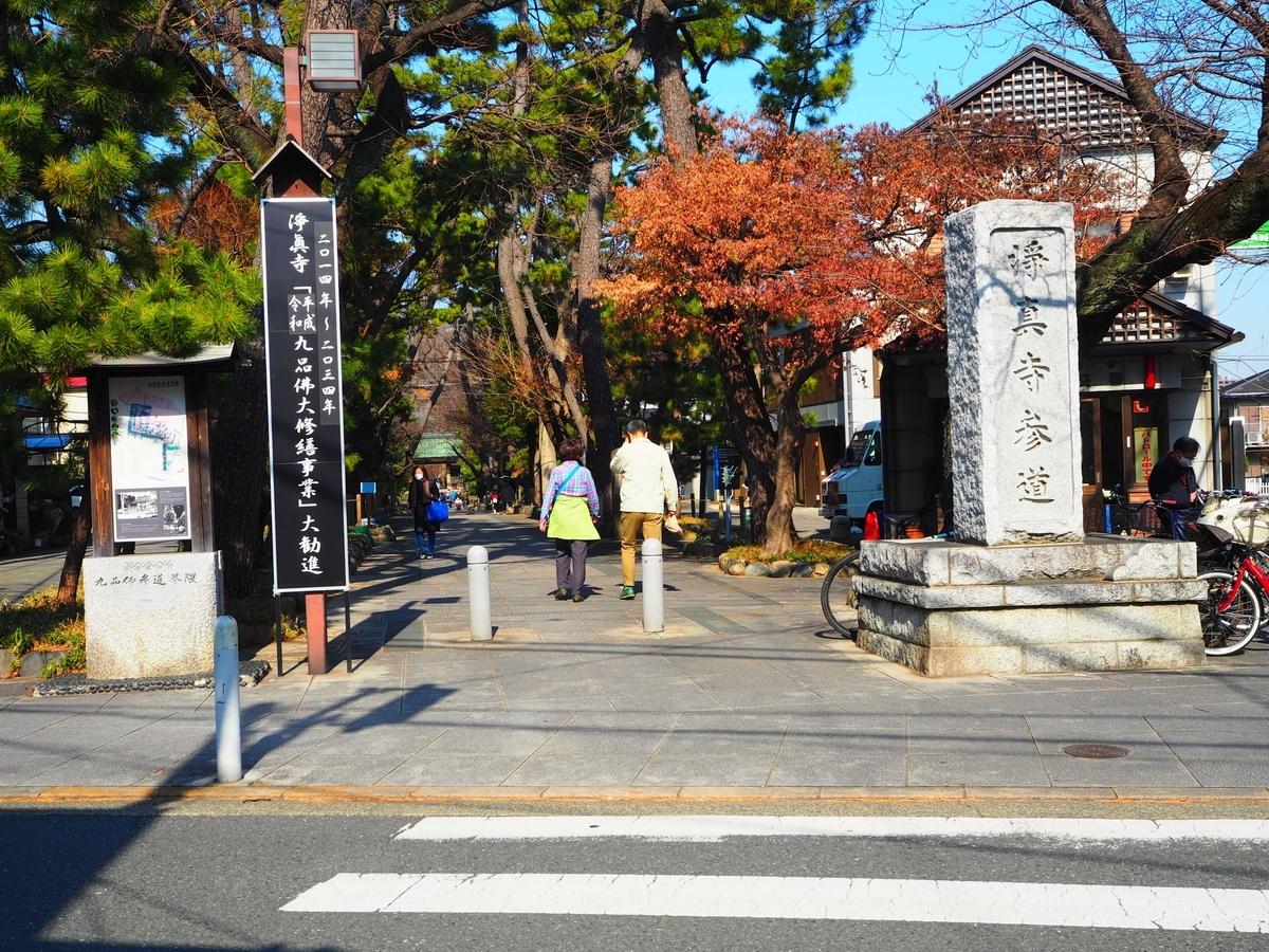 九品仏駅を降りてすぐにある参道入り口