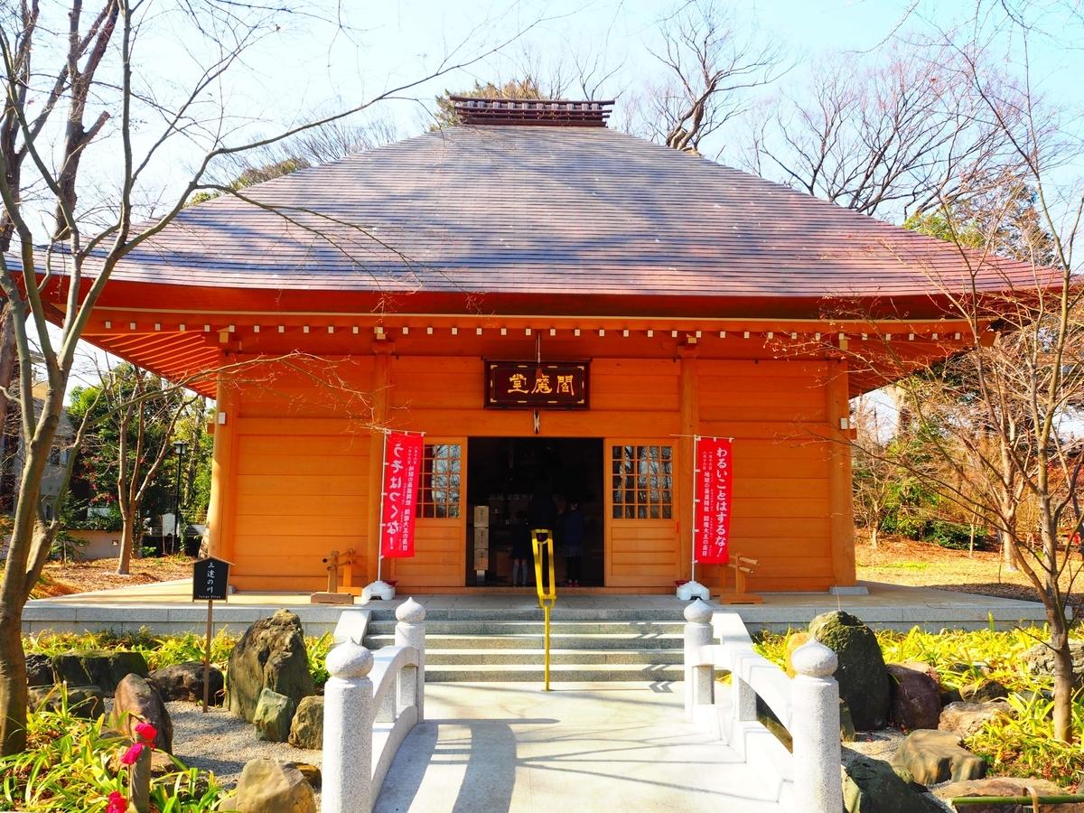 九品仏浄真寺の閻魔堂