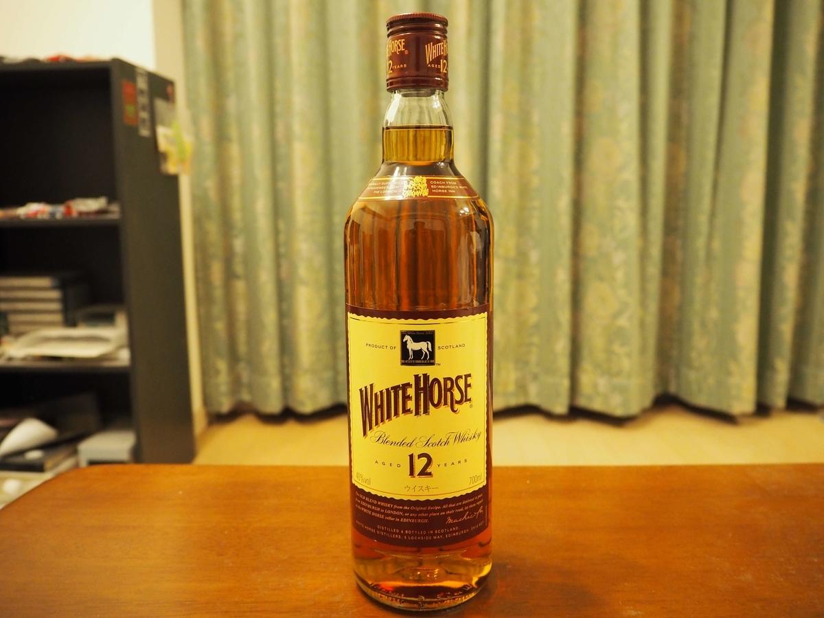 ホワイトホース12年のボトル