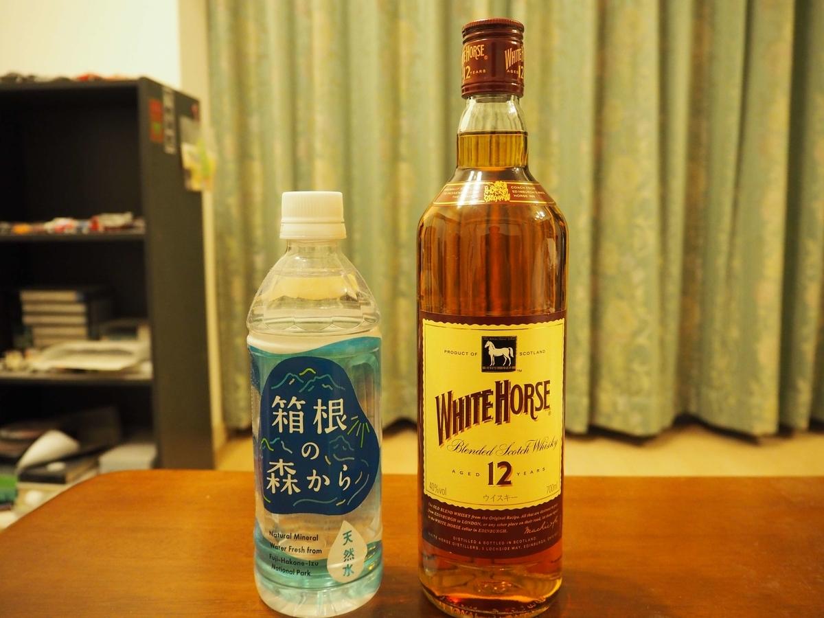 ホワイトホース12年と箱根の森の天然水