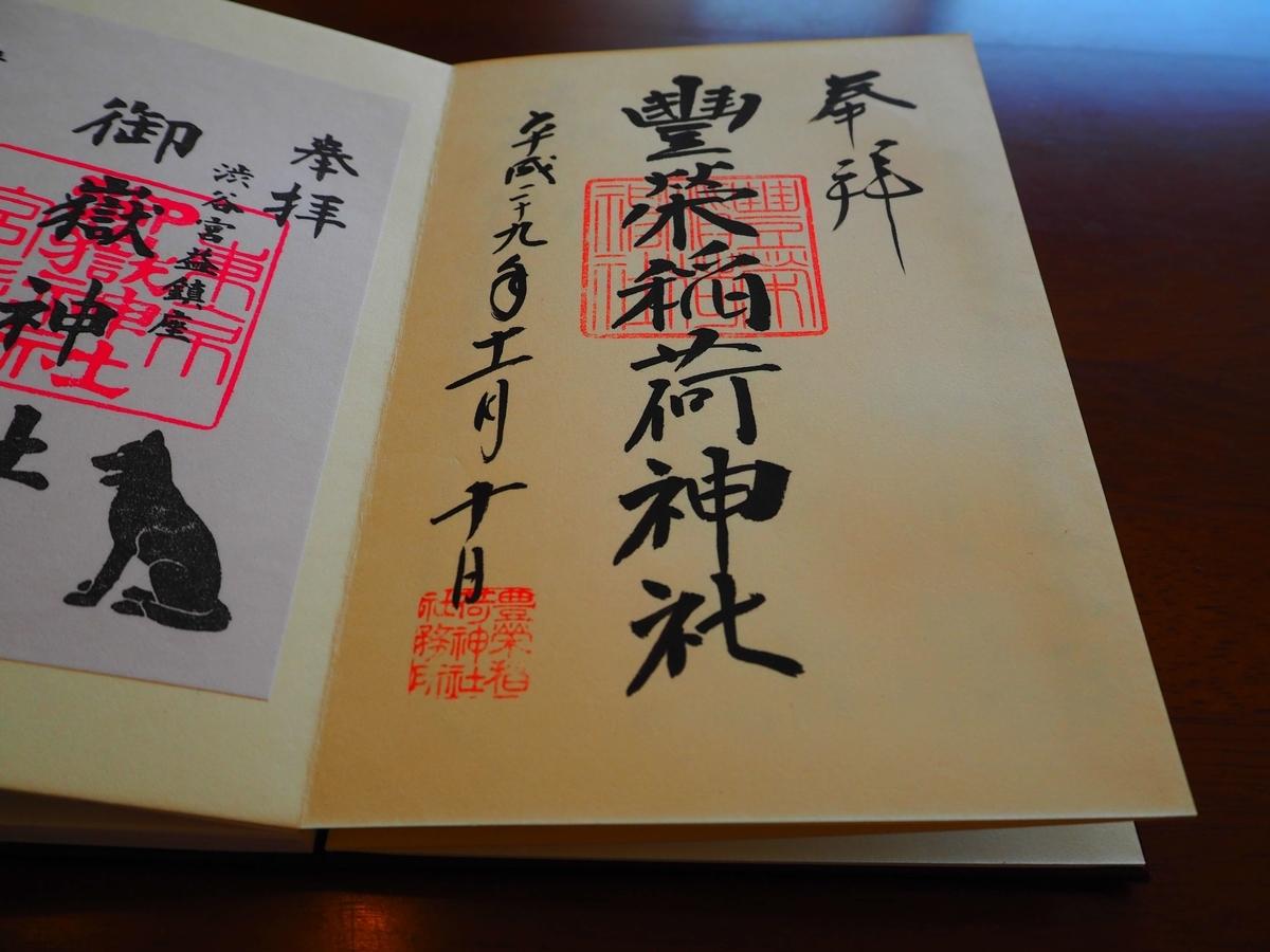 豐榮神社の平成29年11月10日付御朱印