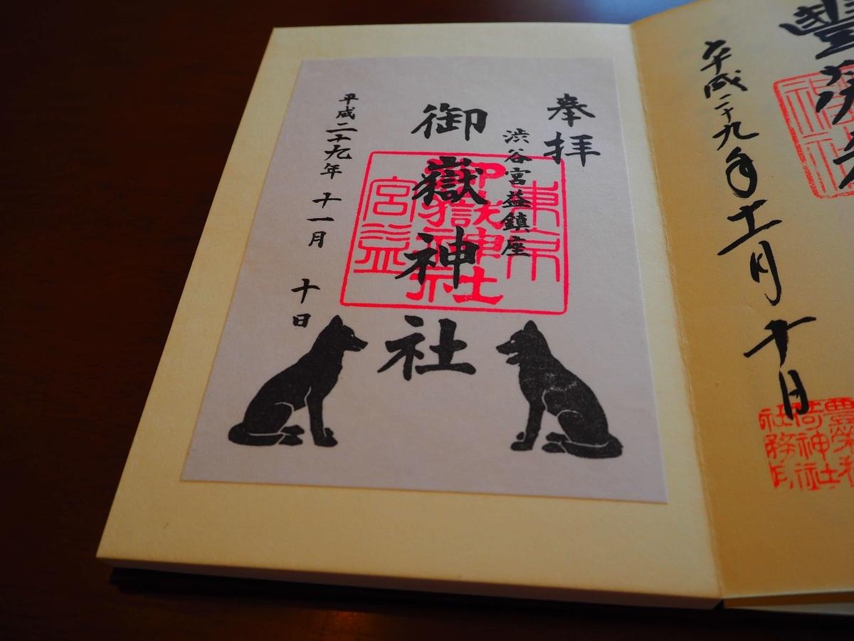 宮益御嶽神社の平成29年11月10日付御朱印