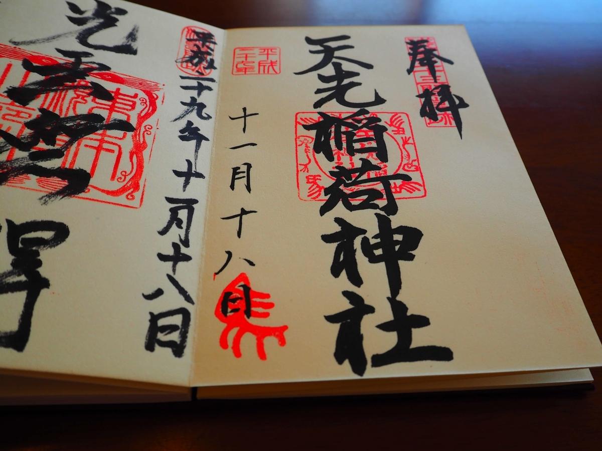 矢先稲荷神社の平成29年11月18日付御朱印