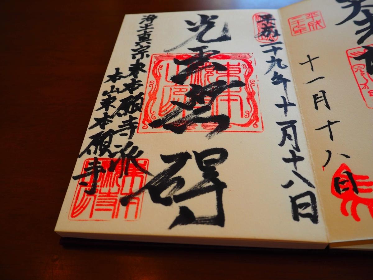 東本願寺の平成29年11月18日付御朱印