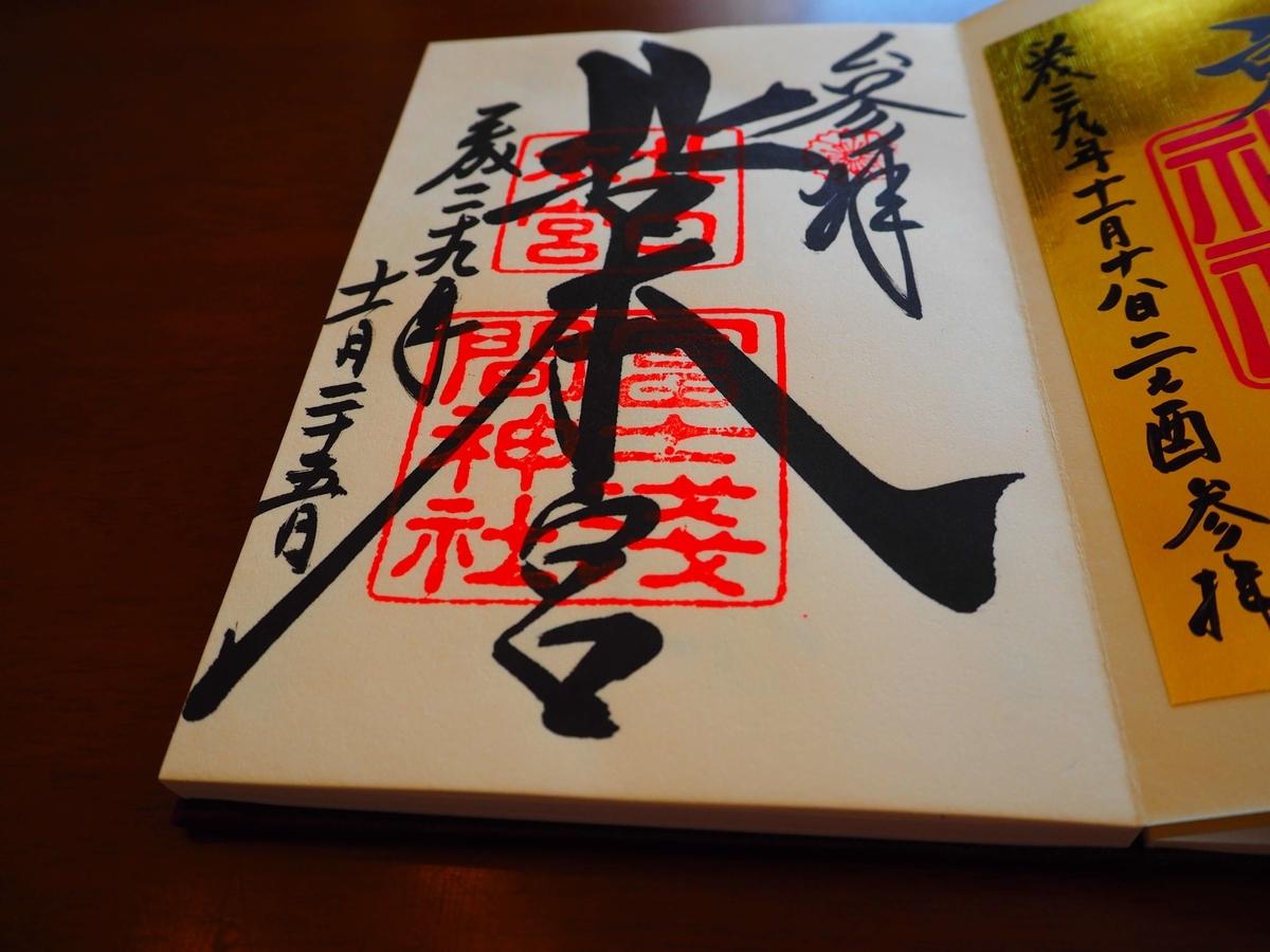北口本宮冨士浅間神社の平成29年11月25日付御朱印