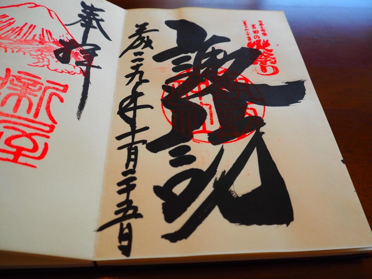 諏訪神社の平成29年11月25日付御朱印
