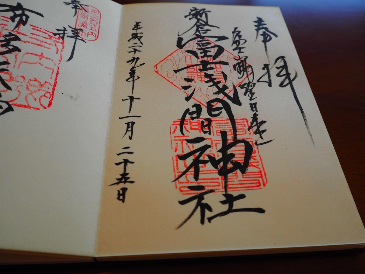 新倉富士浅間神社の平成29年11月25日付御朱印