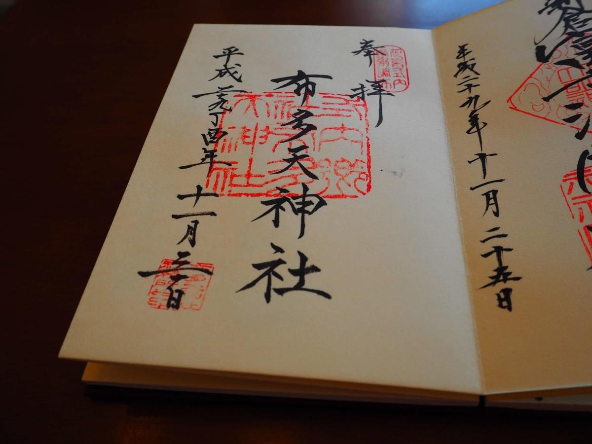 布多天神社の平成29年11月30日付御朱印