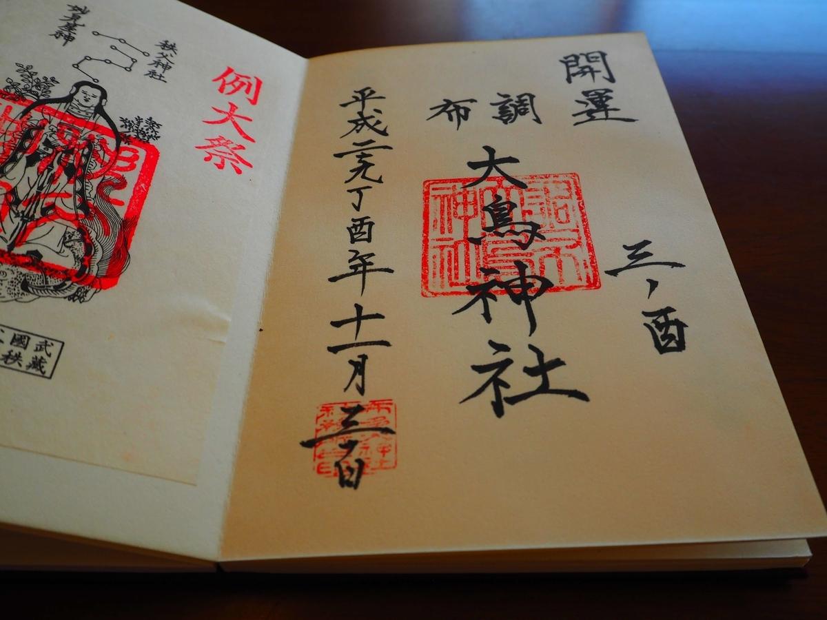 大鳥神社の平成29年11月30日付御朱印
