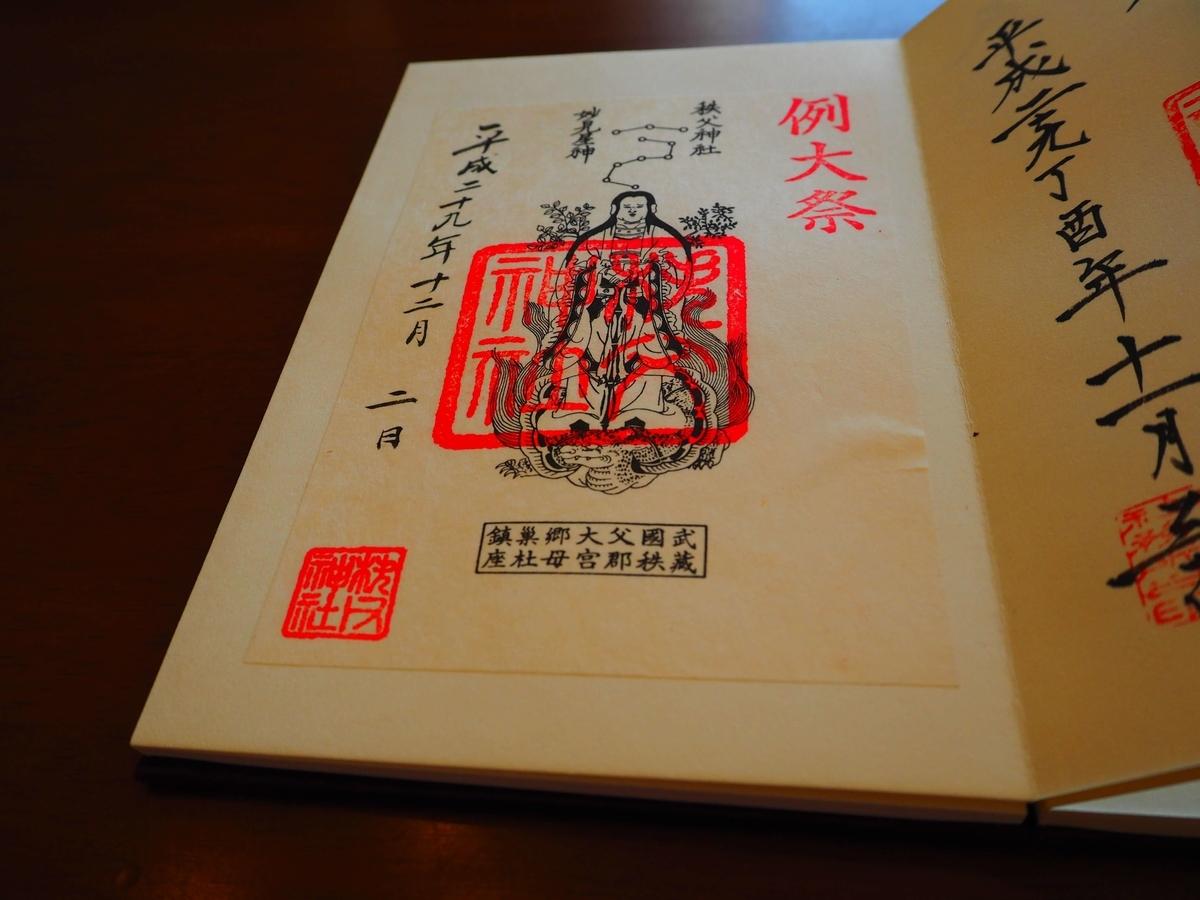 秩父神社の平成29年12月2日付秩父夜祭特別御朱印