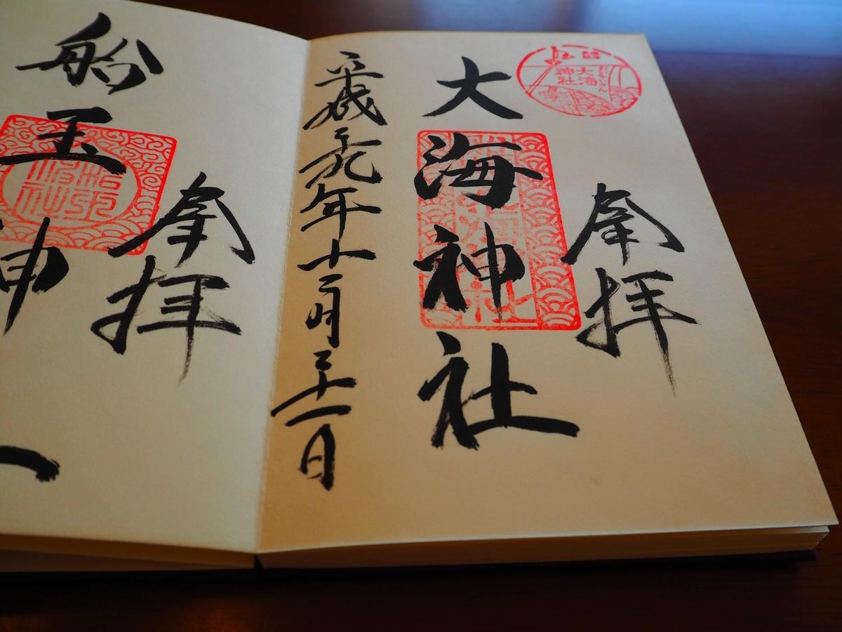 大海神社の平成29年12月21日付御朱印