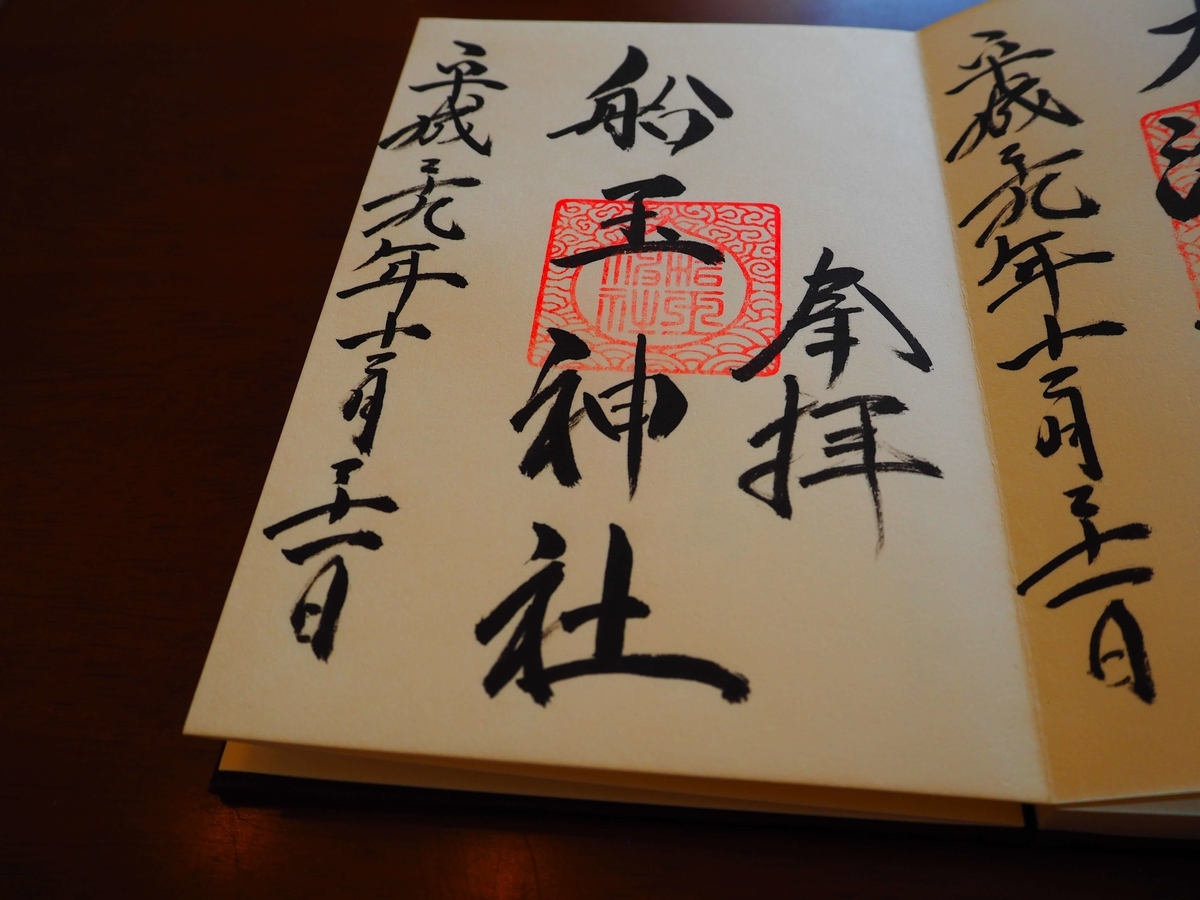 船玉神社の平成29年12月21日付御朱印