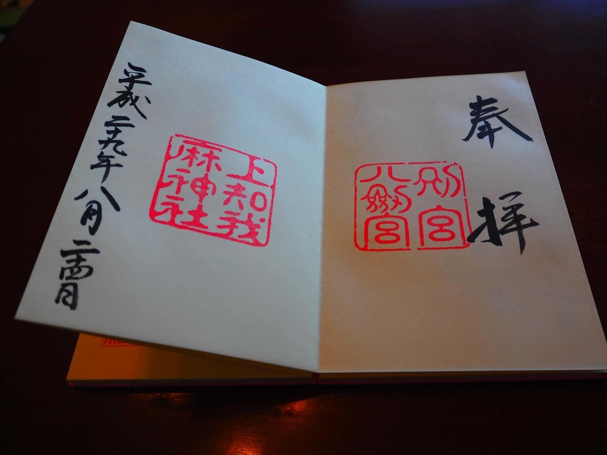別宮八剣宮・上知我麻神社の平成29年8月24日付御朱印