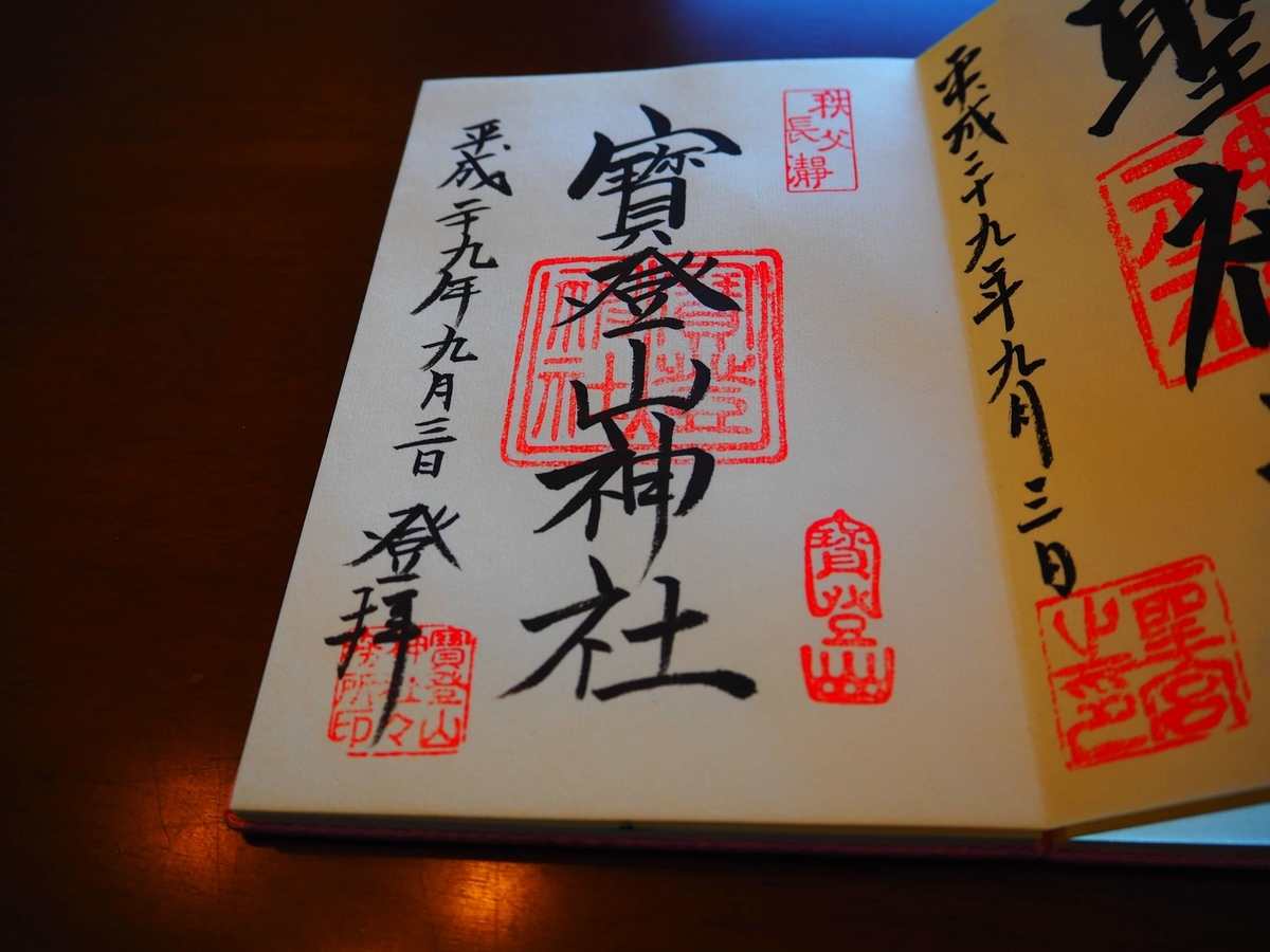 宝登山神社の平成29年9月3日付御朱印
