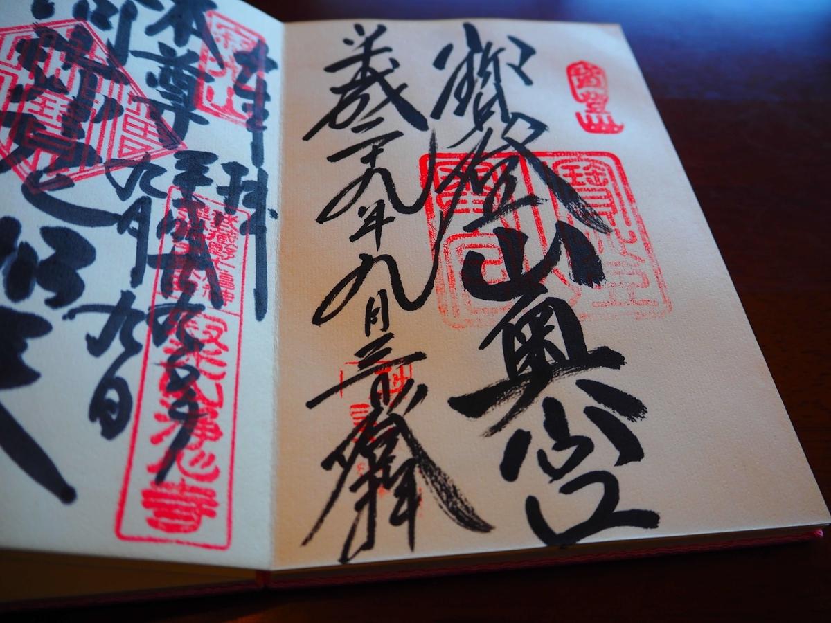 宝登山神社奥宮の平成29年9月3日付御朱印