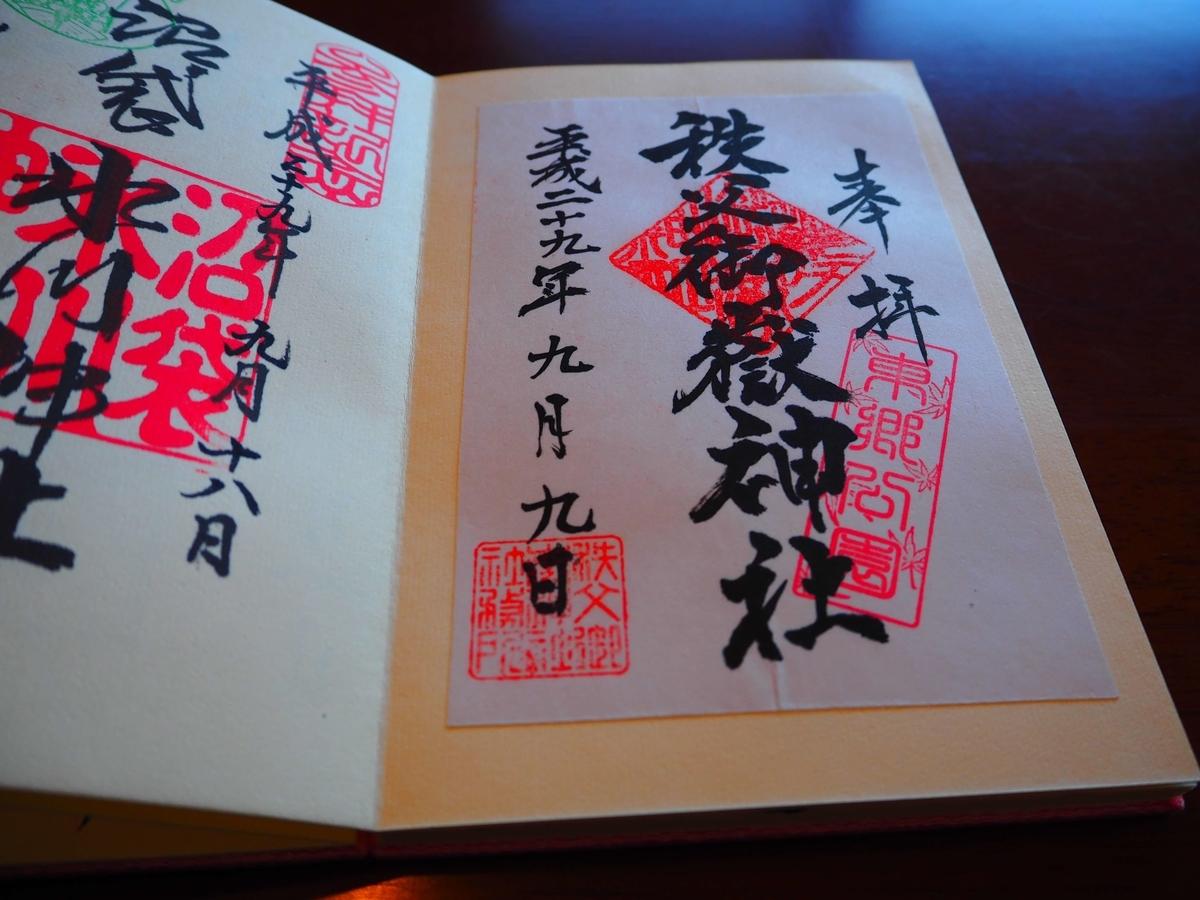 秩父御嶽神社の平成29年9月9日付御朱印