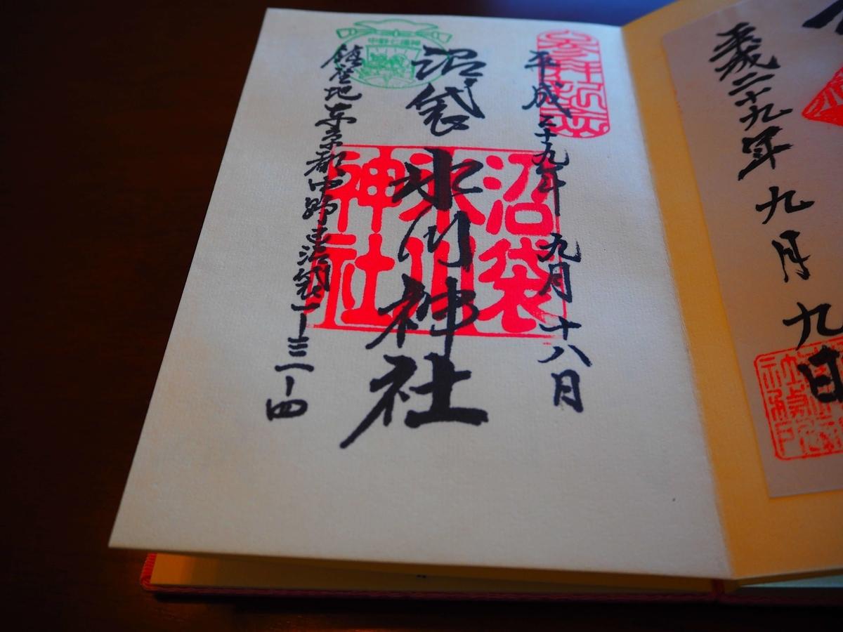 沼袋氷川神社の平成29年9月18日付御朱印