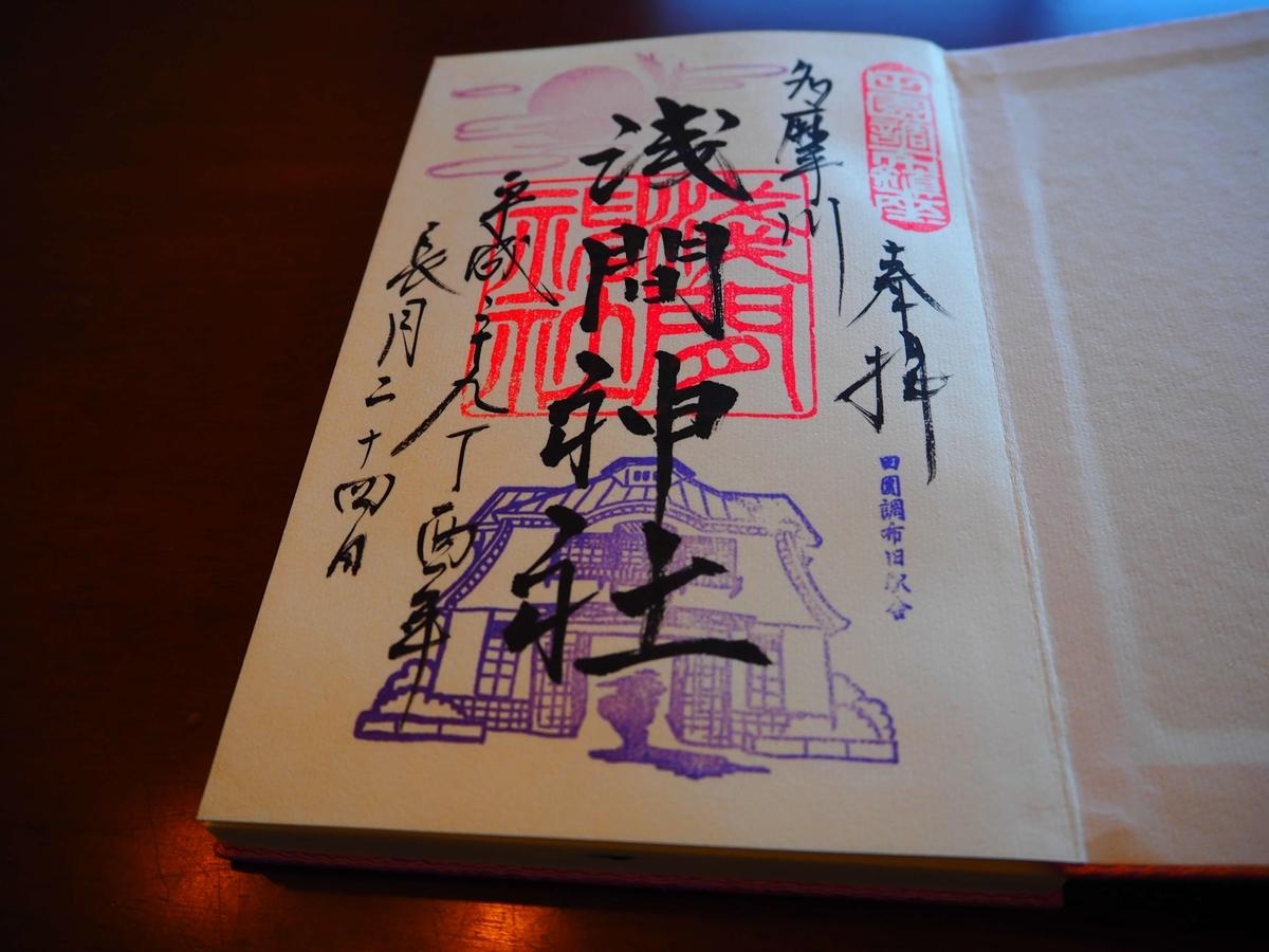 多摩川浅間神社の平成29年9月24日付御朱印