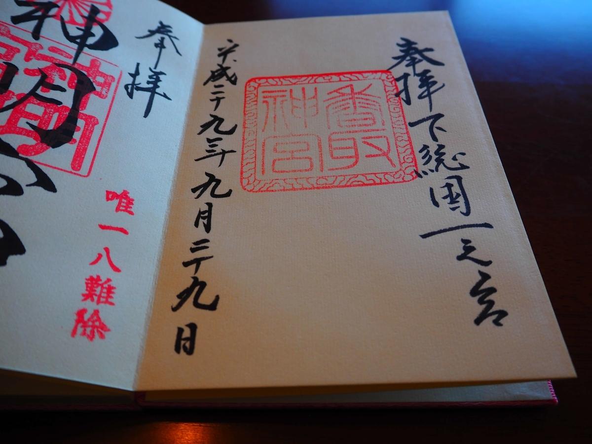 香取神宮の平成29年9月29日付御朱印