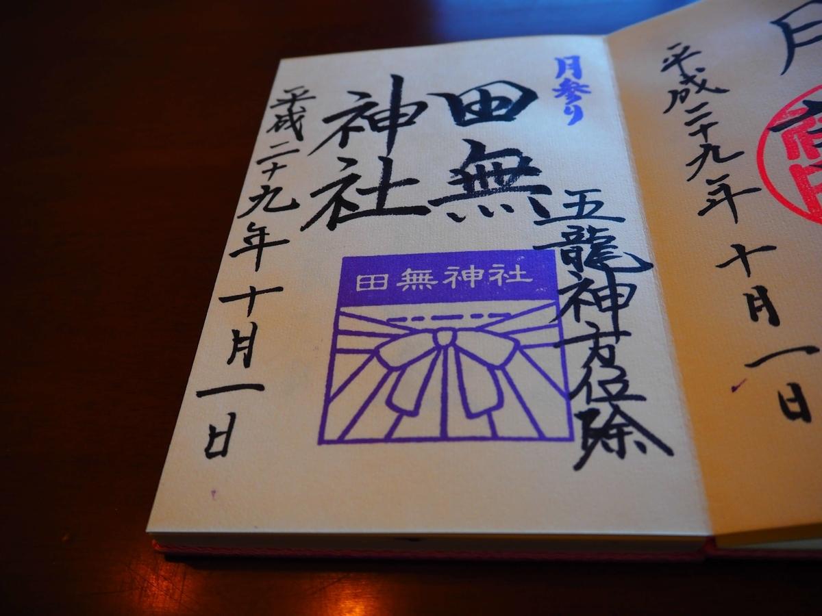 田無神社の平成29年10月1日付御朱印