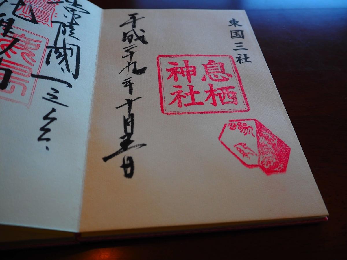 息栖神社の平成29年10月5日付御朱印